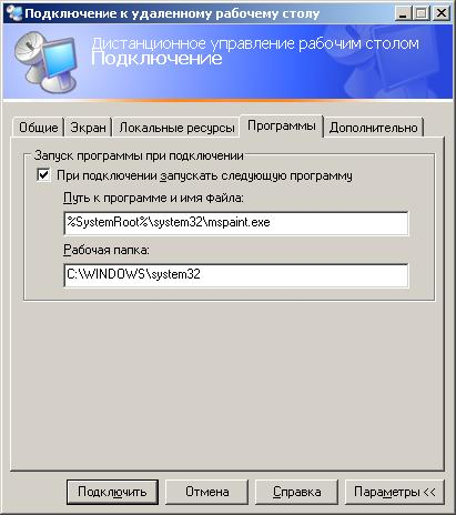 программа для Rdp - фото 10